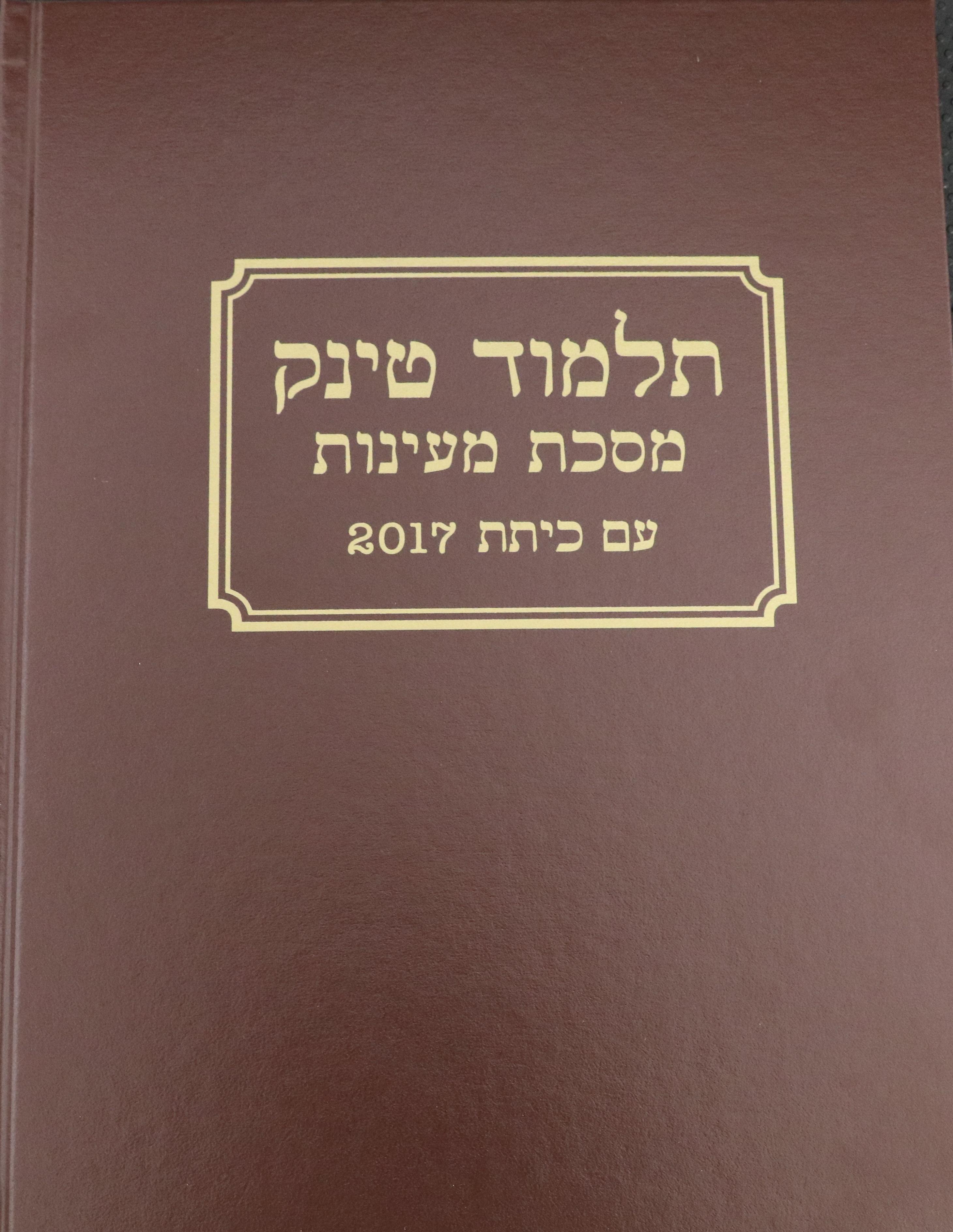 Senior Yearbook at Ma`ayanot Yeshiva High School for Girls